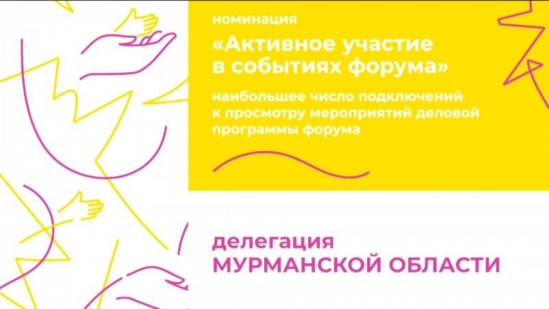 Диплом форум 2020
