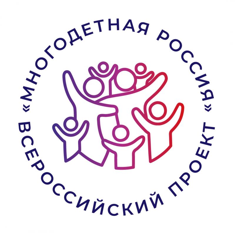 Многодетная Россия