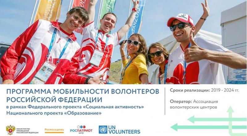 волонтерская программа