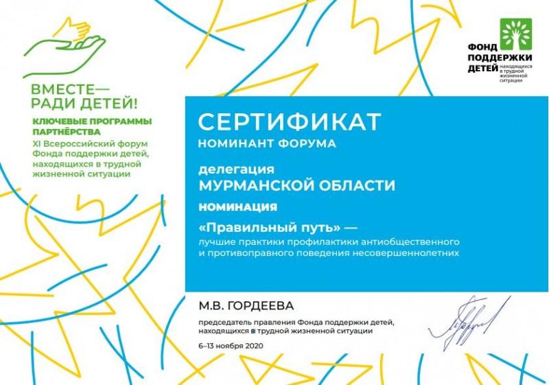 номинант Форума в номинации Правильный путь