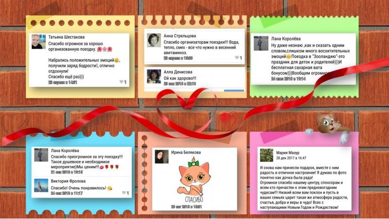 стена любви и благодарности 2