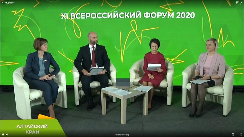 форум 2020 5